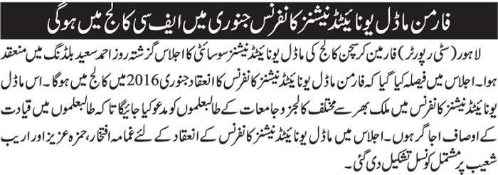 Jehan Pakistan - Press Release - Announcement Of FORMUN '16 Dates